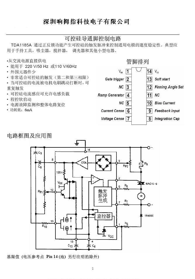 tda1185a单向交流换向器电动机控制器