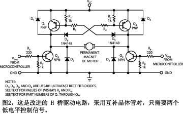 这是改进的h桥驱动电路采用互补晶体管对只需要两个