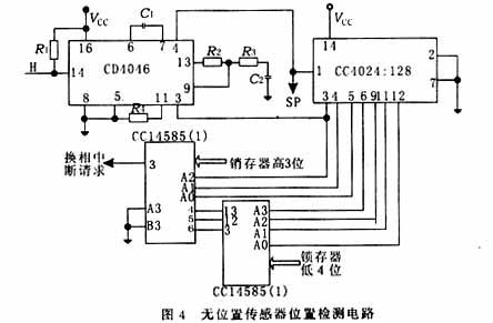 无刷直流电机转子位置检测的新方法图片